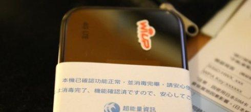 【一個人旅行】日本旅遊好用WIFI分享器推薦~超能量WI-UP金鑽機(電量滿到嚇死倫XD)
