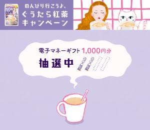 ぐうたら紅茶キャンペーン電子マネーギフト抽選