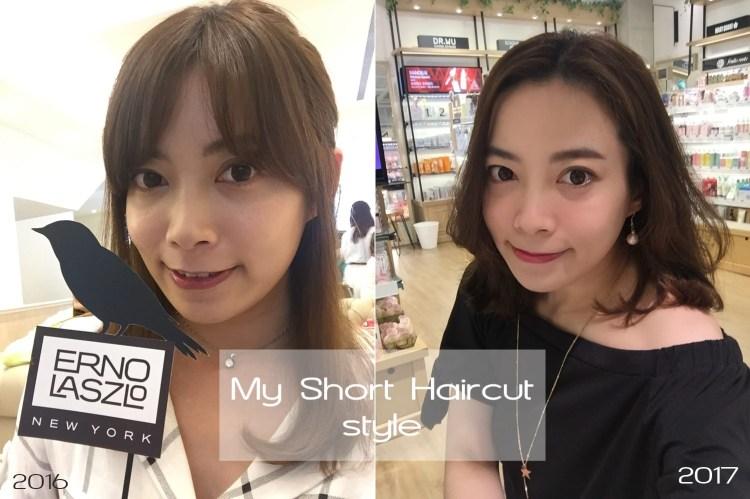 【Hair】短瀏海v.長瀏海的短髮造型比一比