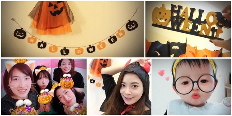 【2017萬聖節】我的溫馨Halloween Party