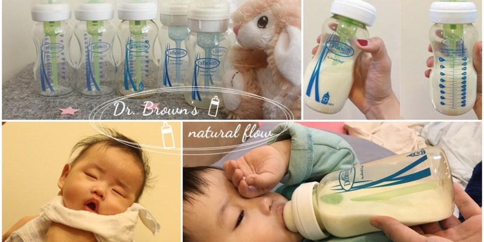 【育兒】Dr. Brown's布朗博士寬口防脹氣奶瓶使用心得