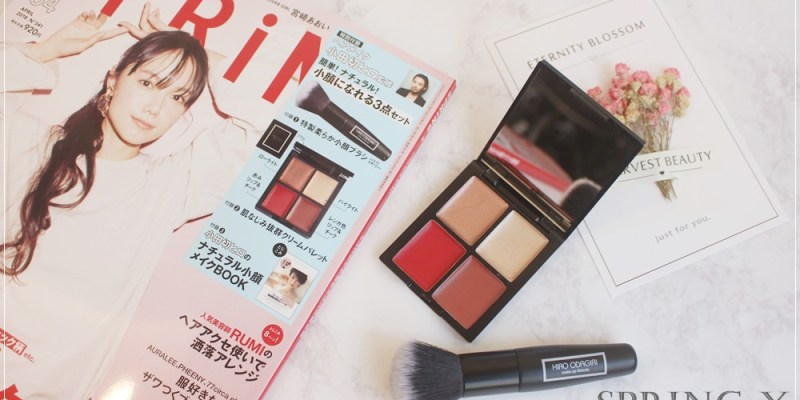 【日雜贈品】HIRO ODAGIRI唇彩盒刷具組-SPRING 2018年4月號