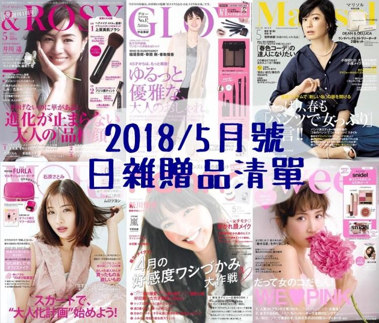 【日雜贈品】2018 5月號!30本日雜附錄贈品清單