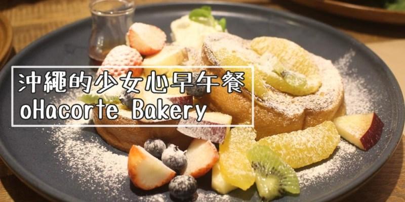 【沖繩必吃少女心早午餐】oHacorte Bakery那霸泉崎店(含2018MENU)