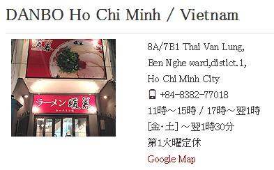 【越南Vietnam】胡志明市也有暖暮拉麵!(第一郡美食,含地址+地圖)