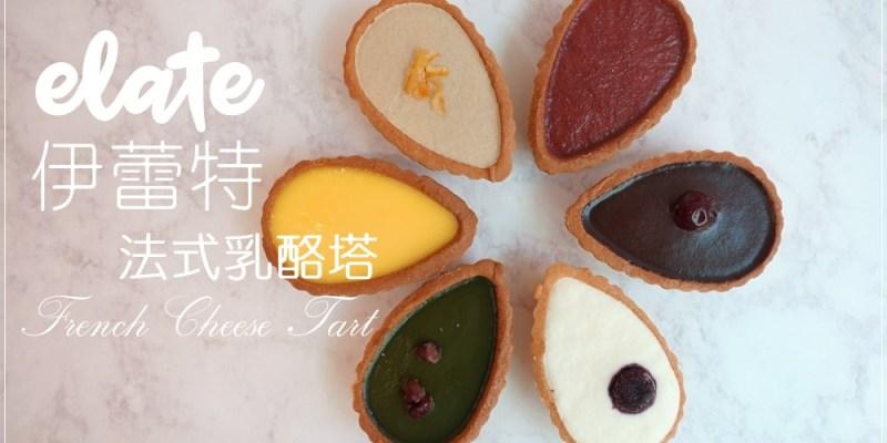 【台南美食】伊蕾特花瓣乳酪塔~IG熱門打卡甜點♥