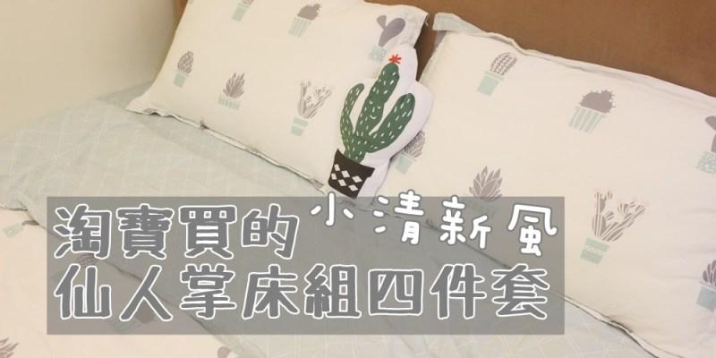 【淘寶】夏日小清新風,CP值還不錯的仙人掌純棉床組四件套