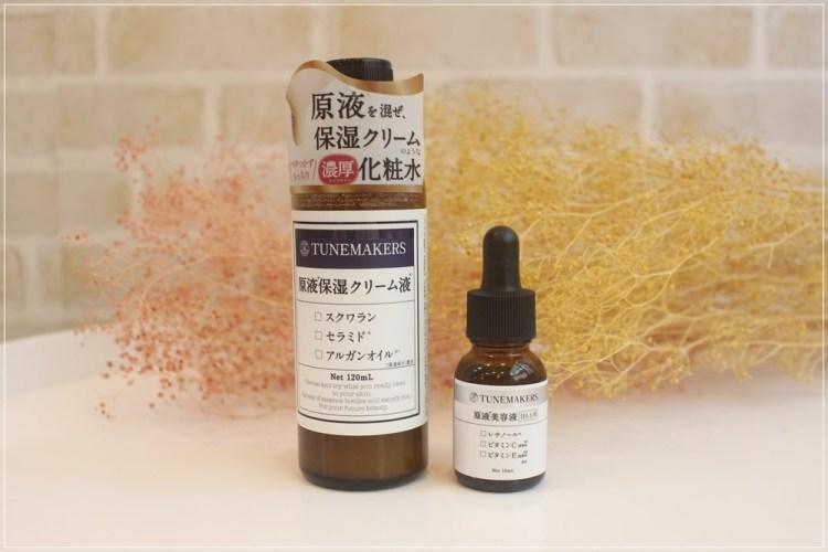 【保養】日本TUNEMAKERS眼部精粹美容液&原液保濕乳霜液心得