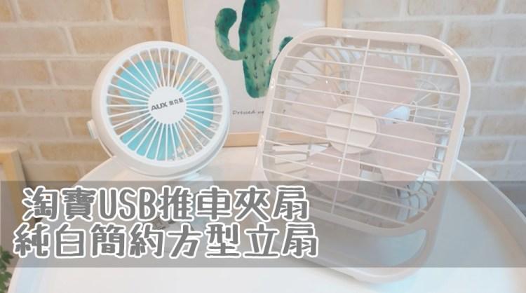 【淘寶好物】嬰兒推車用夾扇+全白桌上型立扇~好看簡約又划算