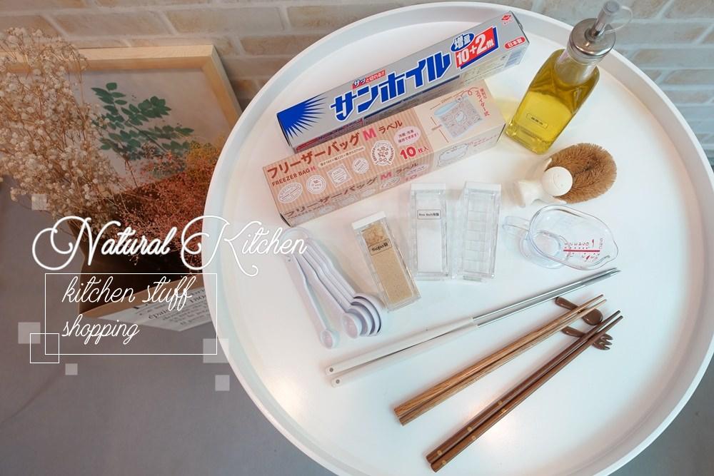 【雜貨】Natural Kitchen日本鄉村風廚房雜貨小物戰利品