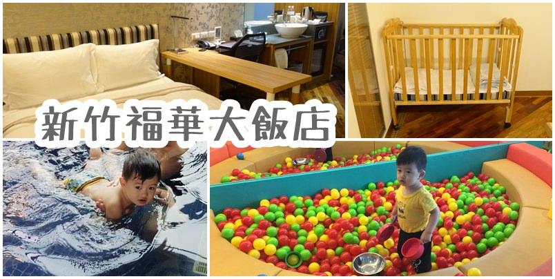 【新竹親子飯店】新竹福華大飯店-有嬰兒床、游泳池、自助式早餐、兒童遊戲室的高CP值母嬰親善飯店