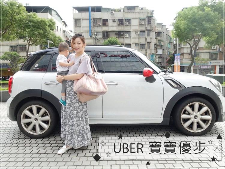 【UBER】寶寶優步(附Combi安全座椅)~爸媽帶寶寶出門叫車的好選擇