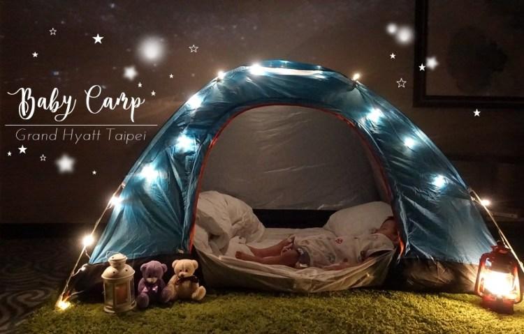 【親子旅遊】在城市裡露營吧!台北君悅酒店-夢幻小帳篷讓媽媽寶寶輕鬆征服初露