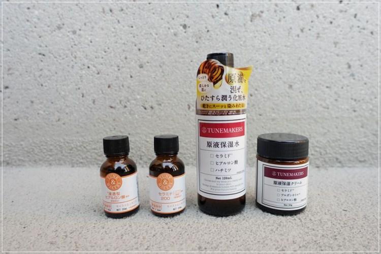 【秋冬乾燥對策保養】tunemakers日本原液逆齡金三角+史上最清爽的滲透型透明質酸