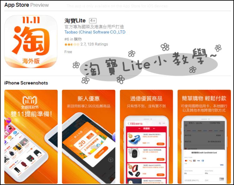【淘寶】教你一秒註冊淘寶Lite~含新手功能小教學