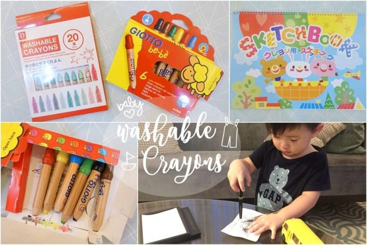 【育兒】旺財的畫筆畫畫記,大創可水洗20色蠟筆vs.GIOTTO bebe可水洗6色蠟筆