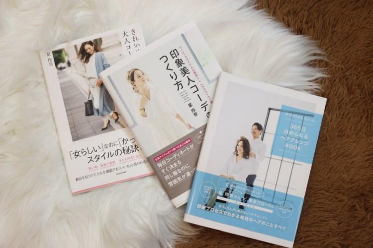 【AmazonJP戰利品】偶像的書到手!我的穿搭偶像日本主婦星玲奈(IG:reinahoshi)~