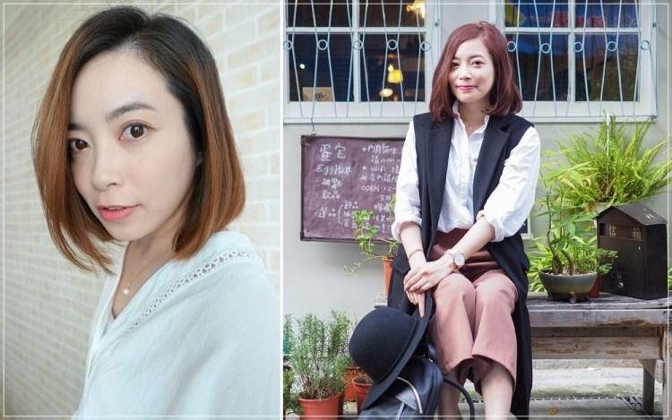 【Hair】媽媽短髮再進化~好整理的內彎短髮+PLUUS新晶鑽護髮顧髮質