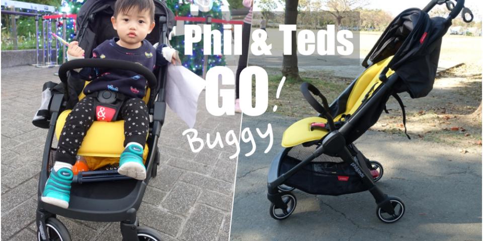 【育兒】Phil&Teds GO推車-輕鬆&省事小折可登機推車~