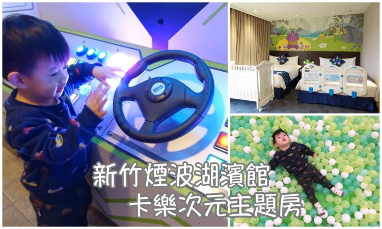 【新竹親子飯店】新竹煙波湖濱館-卡樂次元主題房+500坪兒童樂園
