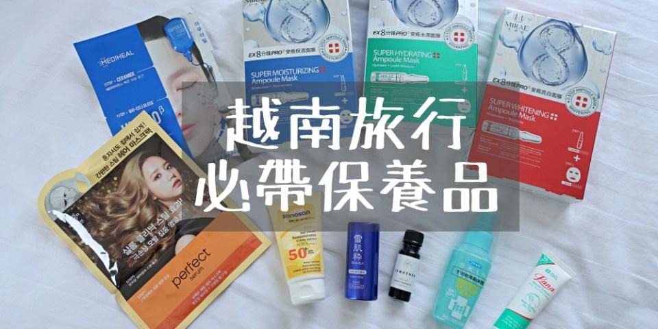【越南旅遊】行前必看~越南胡志明市旅行必帶臉&身體保養品