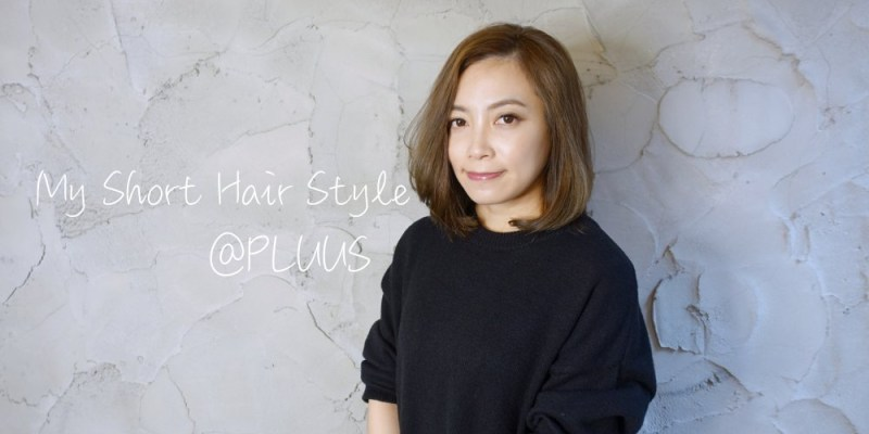 【Hair】好整理不費力的日系慵懶鬆軟捲髮@PLUUS魔晶燙