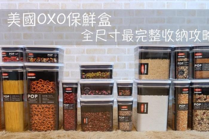 【廚房收納】OXO按壓式保鮮盒~全尺寸最完整收納分享!