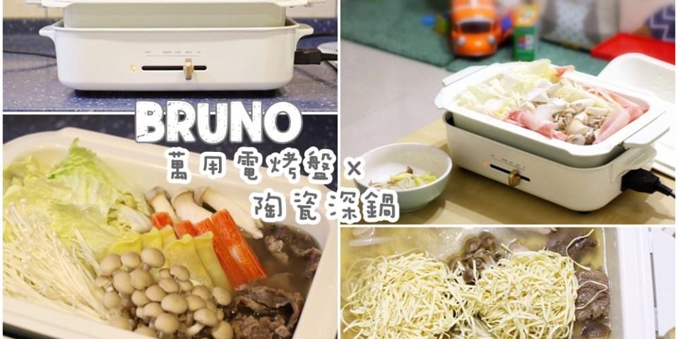 【白色家居】日本BRUNO萬用電烤盤x陶瓷深鍋-在家隨時可以開鍋吃火鍋!