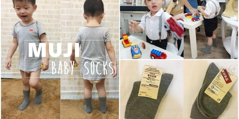 【MUJI無印良品】兒童有機棉伸縮直角襪/素色短襪+男寶穿搭