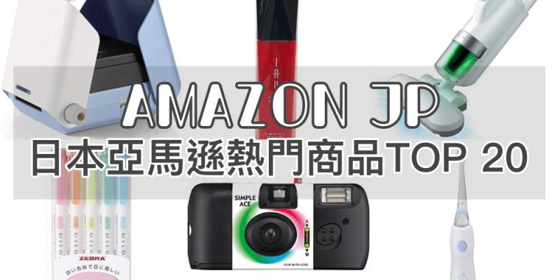 【AmazonJP買什麼?】台灣人最常買的日本亞馬遜商品Top20