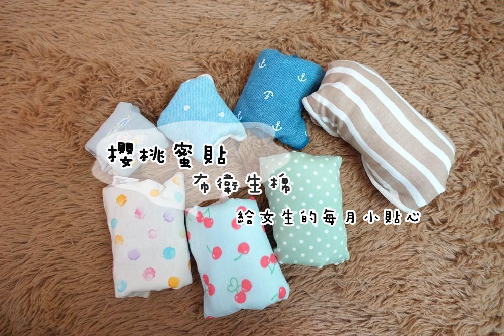 【減塑日記】櫻桃蜜貼布衛生棉使用心得+布棉販售店家整理