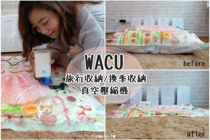 【收納】旅行打包/換季收納的好物~義大利WACU真空壓縮機+品質超好的可愛真空袋(88折折扣碼:lulu)