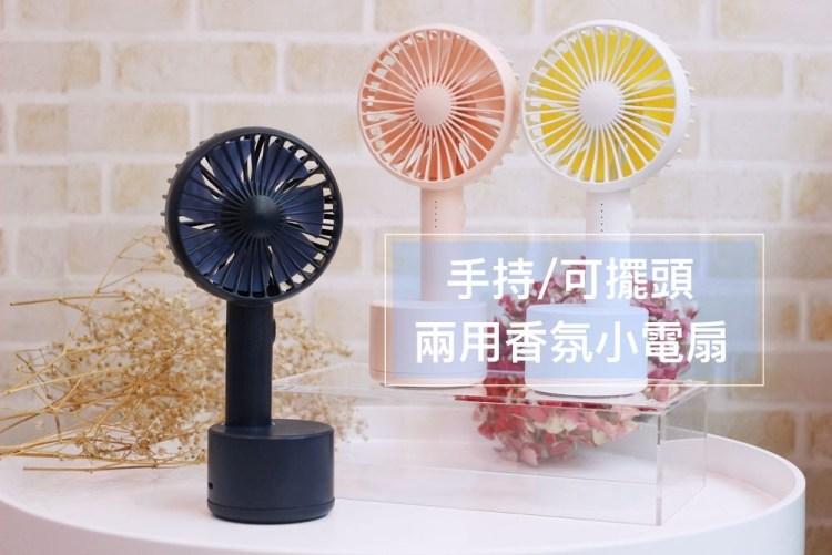 【夏日消暑】HealthLife手持風扇/桌扇兩用香氛小電扇-底座還可擺頭的超實用小風扇-親子外出/辦公室的消暑好夥伴