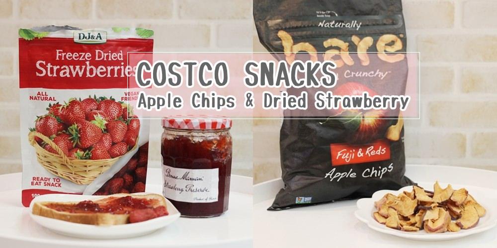 【COSTCO好物】最近愛吃的乾燥草莓&乾燥蘋果片 (同場加映我們家回購N瓶的草莓果醬)