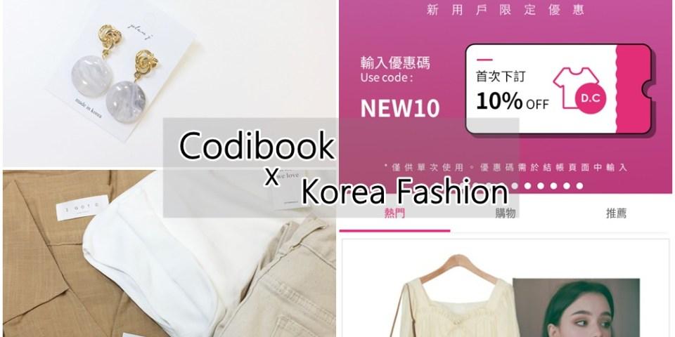 【穿搭】Codibook 4件分享~與韓國時尚零時差@LINE購物(韓牌SOMEDAYS、common uniqlo、ENVYLOOK))