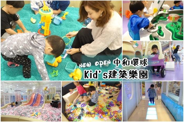 【新北中和兒童室內樂園】Kid's建築樂園-夢想城體驗館@中和環球10/1重新開幕!