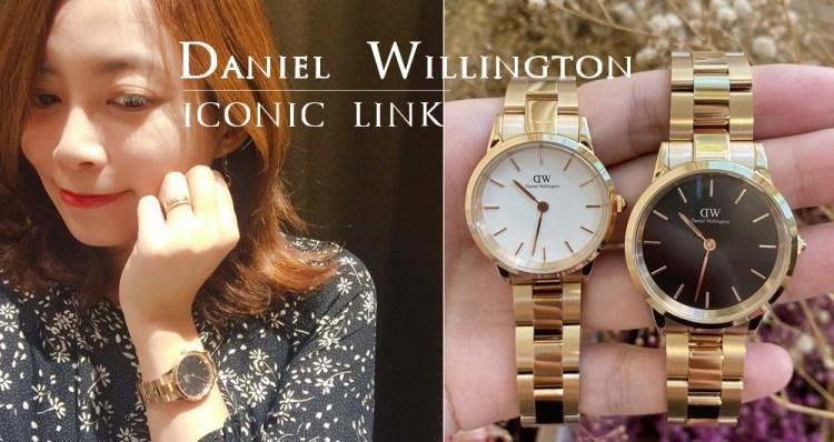 【2021DW折扣碼flowery】DW新錶金屬錶:ICONIC LINK~跟李聖經女神一樣的時尚小金錶