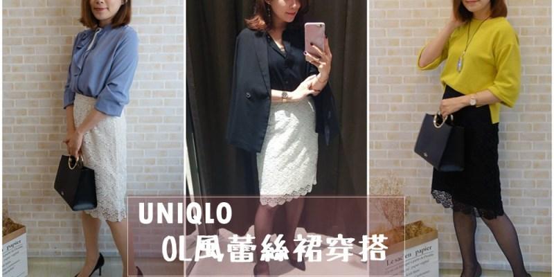 【UNIQLO】推薦給職場OL的百搭好穿蕾絲窄裙♥蕾絲半身裙