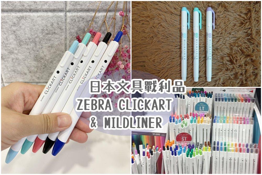 【日本文具戰利品】ZEBRA CLICKART按壓式水性筆 & MILDLINER淡色螢光筆