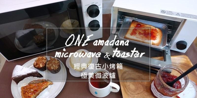 【白色家居】ONE amadana經典復古小烤箱&極美微波爐~平實價格就能打造黑白時尚的日本東京都會風小廚房