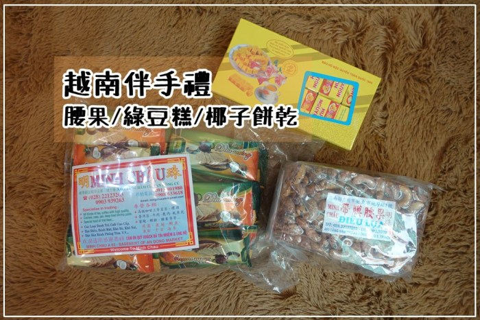 【Vietnam越南旅遊】除了腰果以外,還有什麼推薦的越南伴手禮?推薦好吃茶點綠豆糕&椰子餅(@安東市場.明珠)