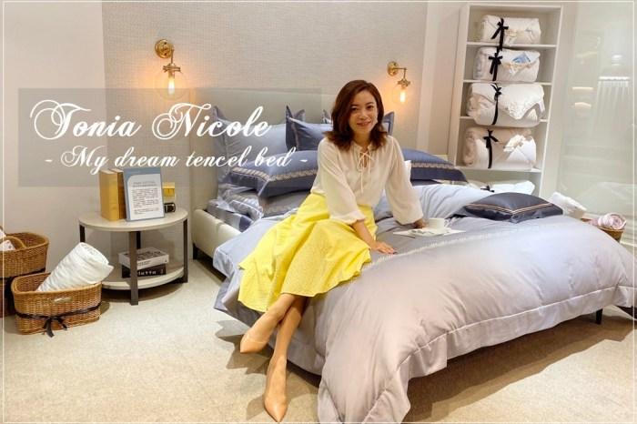 【家居】東妮寢飾Tonia Nicole~真正台灣製的高品質天絲床組~打造我夢想中的優雅公主風臥室