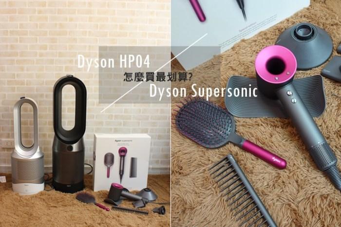 【家居】個人覺得最實用的dyson家電前三名(無線吸塵器V11、涼暖風扇HP04、吹風機Supersonic)+dyson最划算的入手時機