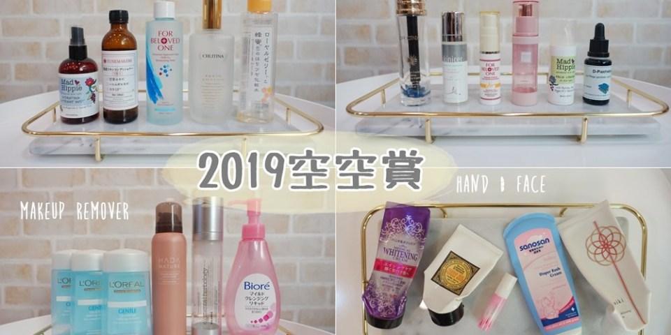 【保養】2019全年度1~11月空空賞~我的保養品空瓶紀錄