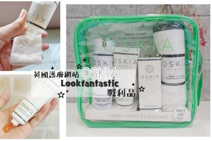 【網購】OSKIA~英國倫敦小眾醫美品牌開箱~我的lookfantastic戰利品