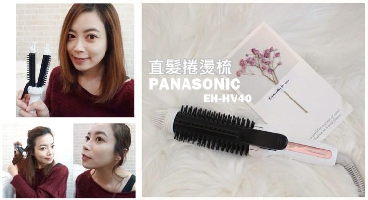 【頭髮】Panasonic EH-HV40 直髮捲燙梳~一支取代離子夾+電捲棒+防燙髮梳~出國最方便的三用頭髮造型器(具國際電壓)