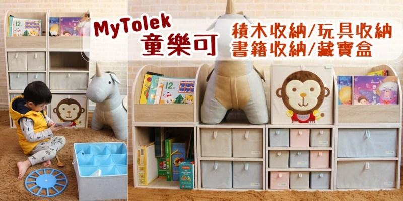 【育兒好物】MyTolek童樂可-自由自在組合多功能積木櫃/玩具收納櫃/兒童書櫃/衣物櫃-解決孩童成長期的所有收納煩惱~