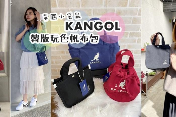 【穿搭】英國小袋鼠KANGOL韓版玩色帆布包:水桶包/水餃包/小方包三款穿搭分享