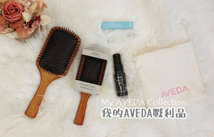 【Hair】我的AVEDA戰利品:木質按摩髮梳+隨行按摩梳+藍色舒壓純香菁