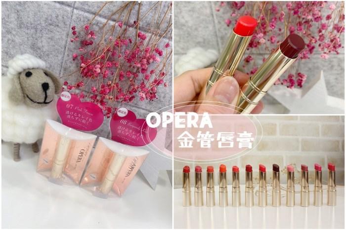 【彩妝】OPERA金管唇膏日本限定色#07粉莓 #08酒紅試色心得 (渲漾水色唇膏)